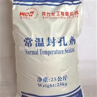 WF―14 常温封孔剂
