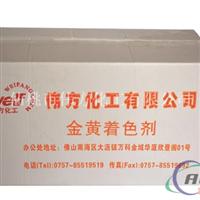 WF—03金黃色電解著色添加劑
