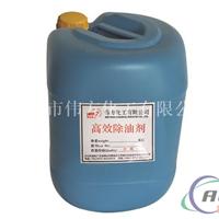 WF24 高效除油剂