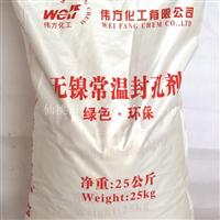 WF22无镍常温封孔剂