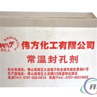 WF―13 常温封孔剂