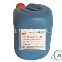 WF—05紅紫銅電解著色穩定劑