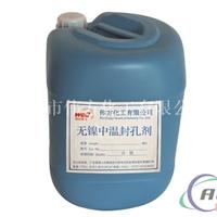 WF21無鎳中溫封孔劑(液體)