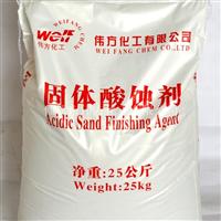 WF―18 酸性砂面剂(固体)