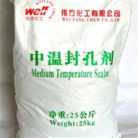 WF―16  中温封孔剂(固体)