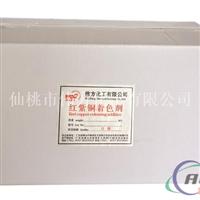WF—06紅紫銅電解著色穩定劑
