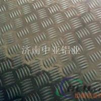 6061防滑铝板  冷库防滑铝板
