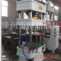 裝飾鋁扣板機 Y32100T四柱液壓機