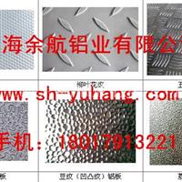 5005花纹铝板各种花纹铝板全国报价