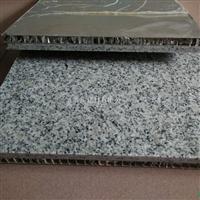 抗氧化蜂窝幕墙铝板生产厂家
