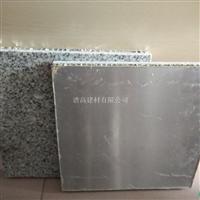 铝蜂窝包木、幕墙蜂窝铝板