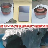 JF-T10A退塑脱漆剂