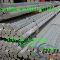 南京6061T6鋁棒價格