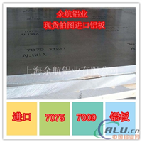 上海5252铝板十大品牌直销价格
