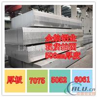 LY6铝板上海市地区铝合金供应
