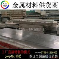 7075西南铝板国产龙头西南铝