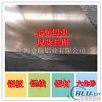 【上海7001铝板】_上海铝板价格