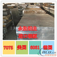 <em>6061T6鋁板  </em>價格及規格型號