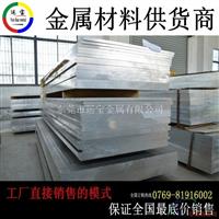 氧化铝板7A04品质保证OK