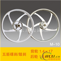 專業摩托車鋁合金輪轂生產廠商五筋碟鼓剎