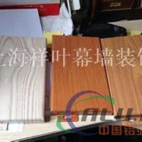 供应木纹转印铝单板