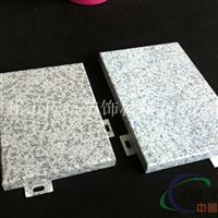 深圳仿石木纹铝单板厂家,定做氟碳铝板