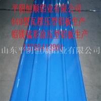 840型瓦楞合金铝板,铝镁锰压型铝板生产