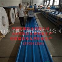 840型瓦楞铝板加工,压型铝板加工生产