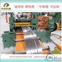 金属钢带分条  开卷线 纵剪线 纵剪机组