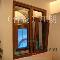 铝木复合门窗系统成品