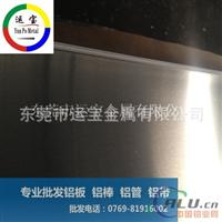 环保高精度5754H112铝板价格