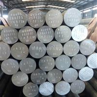 2A02铝棒  2A12铝棒  2系铝棒厂