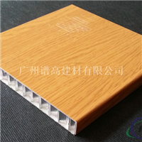 木纹铝蜂窝板生产厂家