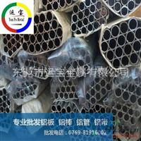 東莞3003鋁管 3003無縫鋁管