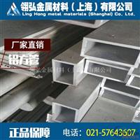 7050耐腐蚀铝方管