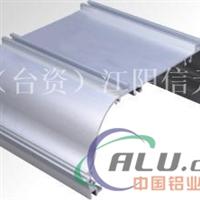 供应纺器综框铝型材信元铝业