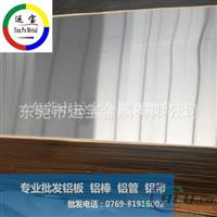 2024T4铝板 2024超硬铝板一站选购