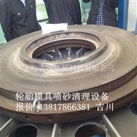 吉川公司模具清理自動噴砂機