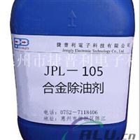 铝合金碱性除油脱脂剂