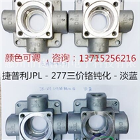 铝合金皮膜剂铝防腐钝化剂