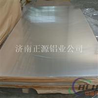 济南正源生产铝板、卷板、保温防腐专用板