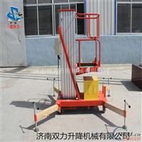 6米升降平台 6米双柱铝合金升降机