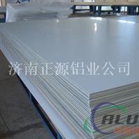 济南正源铝业生产铝板,铝管,铝弯头