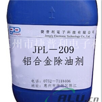 常温酸性铝合金除油脱脂剂