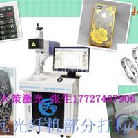 鋁材激光刻字 激光打標機 激光鐳雕設備