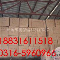 保温材料硅酸铝镁板