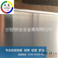 6063T4铝板焊接性能 6063抛光冲压铝板