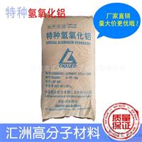 特种氢氧化铝 100~1500目氢氧化铝粉