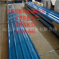 临盆瓦楞铝板,压型铝板临盆,涂层压型铝板