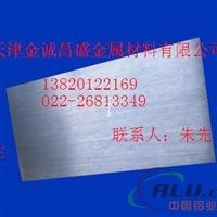 优质5052铝板 成都7075铝板规格